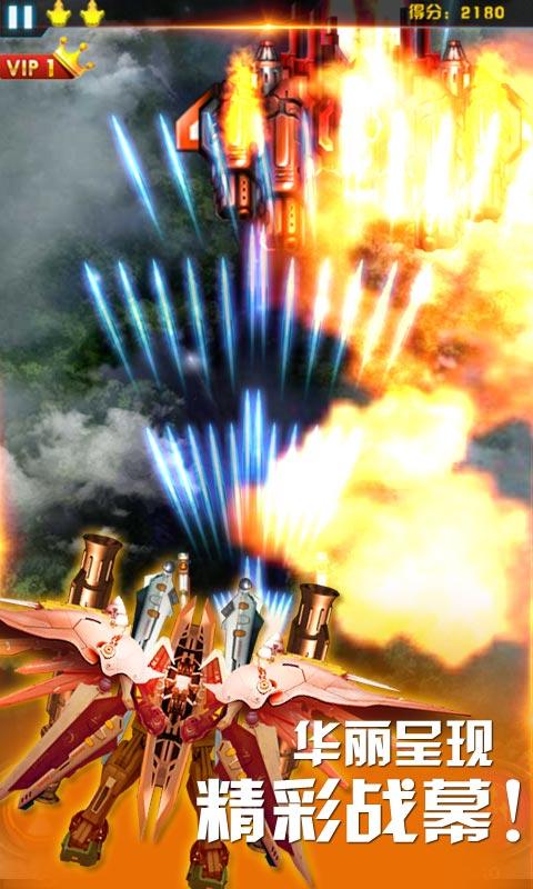 飞机大战3_提供飞机大战32.6.1游戏软件下载